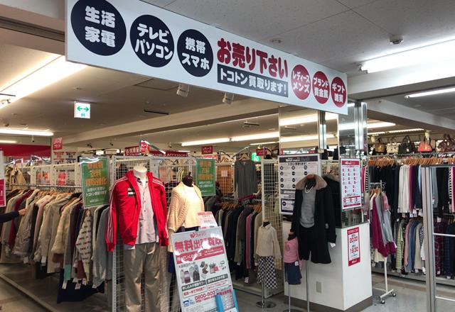 藤沢石川店 ?>1
