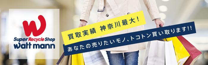 買取実績神奈川最大!あなたの売りたいモノ、トコトン買い取ります!!