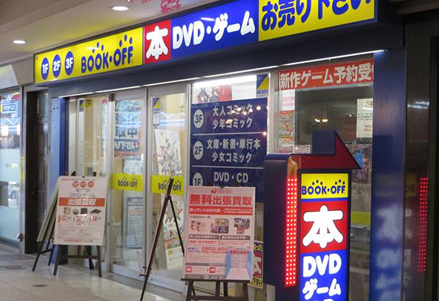 横須賀中央店 ?>2
