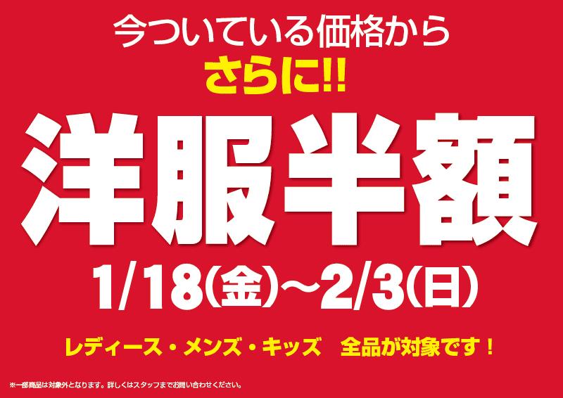 洋服半額1/18(金)~2/3(日)