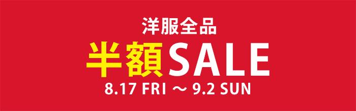 洋服全品半額セール 8月17日(金)~9月2日(日)