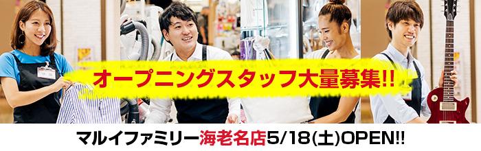 オープニングスタッフ大量募集!! マルイファミリー海老名店5/18OPEN!!