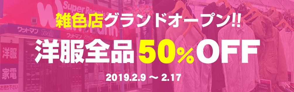ワットマン雑色店 2/9(土)グランドオープン!