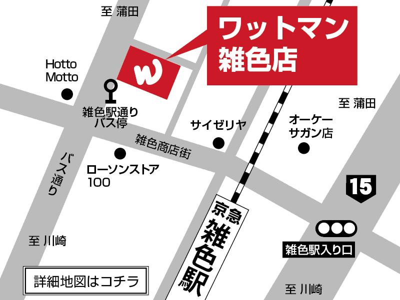 雑色店アクセスマップ