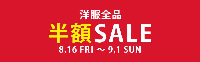 洋服全品半額セール8/16~9/1開催します。