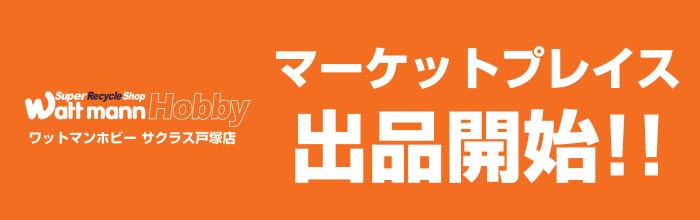 ワットマンホビーサクラス戸塚店 マーケットプレイス出品開始
