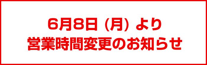 6月8日 (月) より営業時間変更のお知らせ