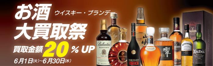 お酒 大買取祭開催!買取金額20%UP!!