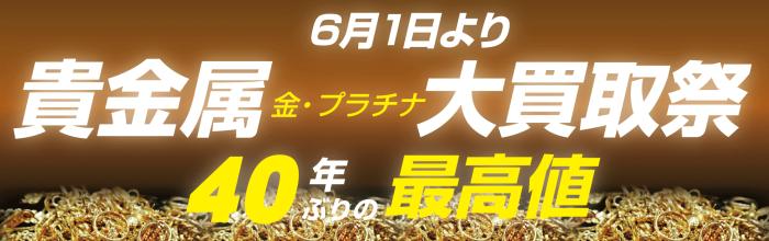 貴金属(金・プラチナ)大買取祭!!