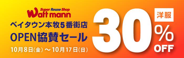 洋服30%OFF! ベイタウン本牧5番街店OPEN協賛セール!