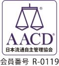 AACD 日本流通自主管理協会 会員番号R-0119