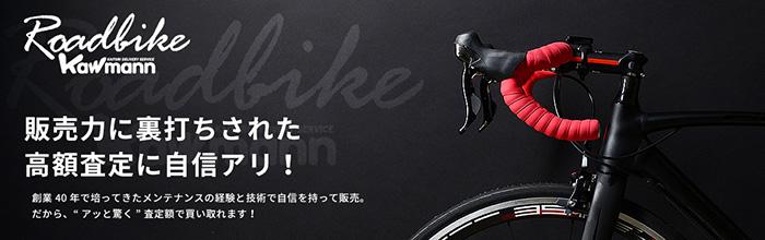 スポーツサイクル専門買取サイト ロードバイクカウマンへ
