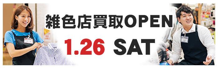 2019年1月26日(土)雑色店買取オープン!