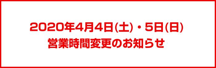 4/4~4/5 営業時間変更のお知らせ