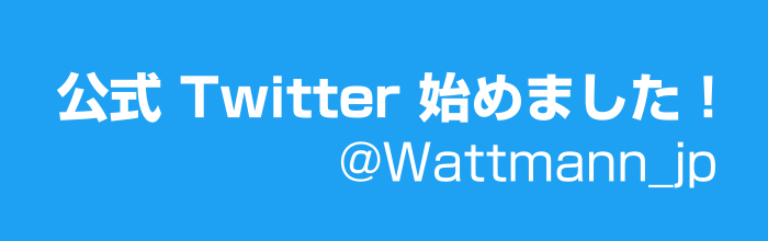 ワットマン公式Twitter始めました!
