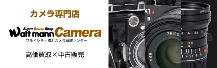 ワットマンにカメラ専門店が誕生!