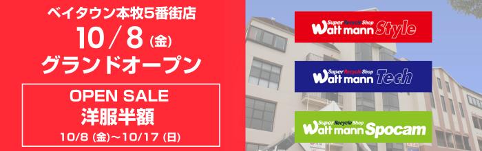 ワットマン ベイタウン本牧5番街店がオープン!!